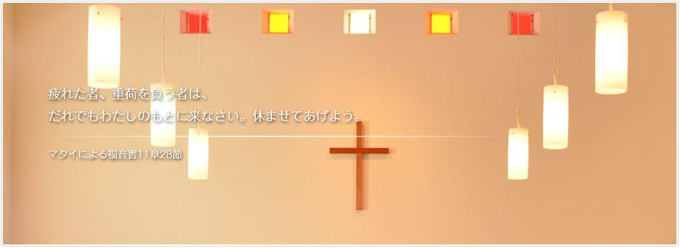 地域に根ざし、キリストの愛を伝える